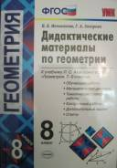 Задачники, решебники по геометрии. Класс: 8 класс