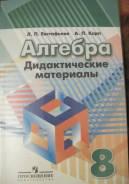 Задачники, решебники по алгебре. Класс: 8 класс