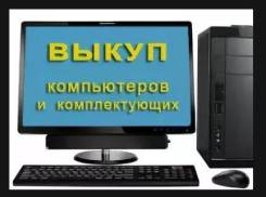 Купим компьютеры, мониторы, ноутбуки