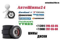 """""""АвтоШины 24"""" - склад-магазин. Новые шины / диски."""