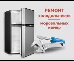 Ремонт холодильников выезд на дом.
