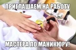 Мастер маникюра. Улица Площадь Ленина 8