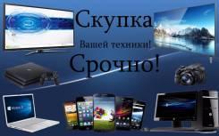 Скупка техники в любом состоянии! Ноутбуки, телефоны, планшеты и т. д.