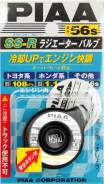 Крышка радиатора с клапаном PIAA RADIATOR VALVE SS-R 56S (108kpa, 1.1kg/cm2) /