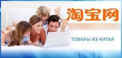 Продажа контактов китайского посредника во Владивостоке.