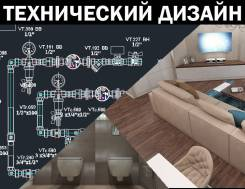 """Технический дизайн-проект от ООО """"ВладРемонт"""""""
