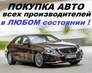 Выкуп автомобилей в любом состоянии и любыми проблемами