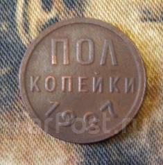 Пол копейки 1927 года XF-