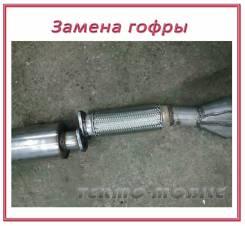 Глушители, резонаторы, катализаторы, гофры и пр -ремонт, изготовление