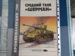 Журнал = Средний танк = Шерман =