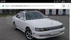 Toyota Vista. SV30, 3S