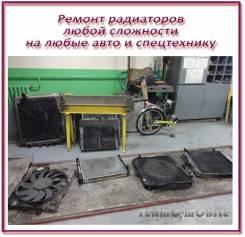 Ремонт радиаторов, кондиционеров, печек легковых, грузовых, спецтехники