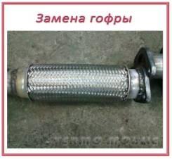 Замена гофры, удаление катализатора, ремонт глушителя, резонатора
