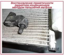 Ремонт интеркулера, кондиционера, отопителя салона. радиатора охл.