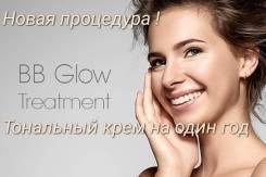 Чистка лица и уход за лицом. Процедура bb glow treatment.