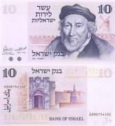 Фунт Израильский.