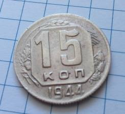 15 копеек 1944 года. В наличии!