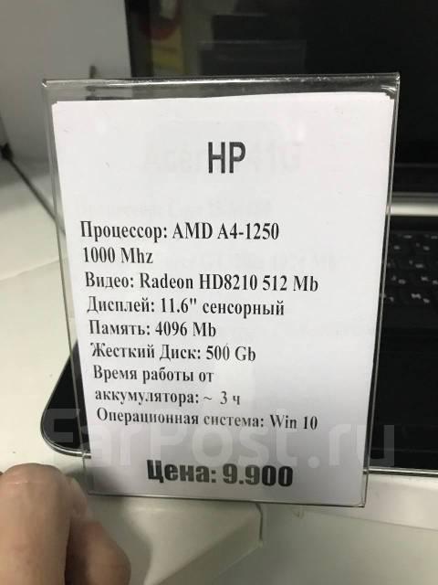 "HP Pavilion TouchSmart 11-e000er. 11.6"", 1,0ГГц, ОЗУ 4096 Мб, диск 500 Гб, WiFi, Bluetooth, аккумулятор на 3 ч."