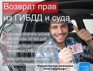 Помощь в получении и возврате Водительских гражданам РФ и иностранцам