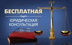 Юридическая компания объявляет день бесплатных консультаций! Скидки!. Акция длится до 31 июля