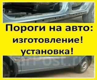 Кузовные пороги автомобиля(Готовые или изготовление) Металл 1,5мм
