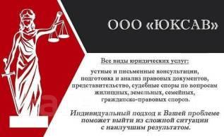 Юридическое обслуживание Юр. лиц и ИП