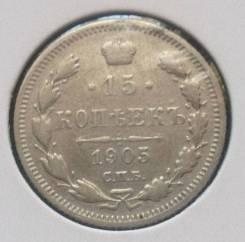 15 копеек 1905 года. Серебро. В наличии!