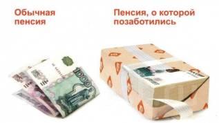 Хочешь пенсию 48 тысяч рублей?