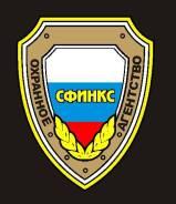 Охранник. ООО Охранное агентство СФИНКС. Уссурийск