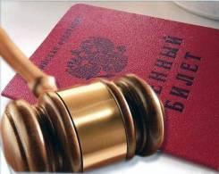 Военный юрист. Юридическая помощь военнослужащим и призывникам.