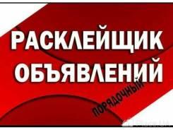 """Расклейщик. ООО """"МКК ДВ 25"""""""