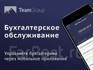 Бухгалтерское обслуживание ИП / ООО от 2000 руб. в месяц