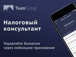 Налоговый консультант. TeamGroup - 10 лет опыта