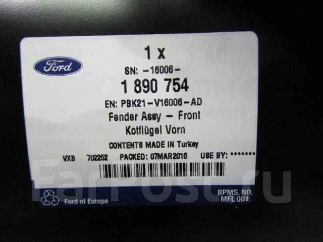 Крыло. Ford Transit, TTF Ford Tourneo Custom, TTF. Под заказ