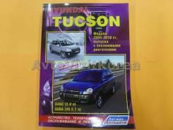Книга Hyundai Tucson с 2004г. (бензин)