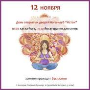 Бесплатные занятия по йоге 12 ноября