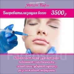 Биоревитализация 3500 рублей