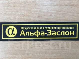 "Охранник. ООО ""МРОО ""Альфа-Заслон"". Улица Гайдара 13"