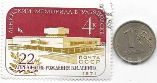 Почтовая марка СССР 1971г. Ленинский мемориал