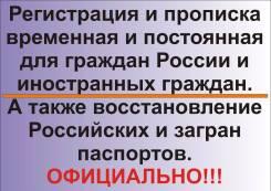 Регистрация и прописка временная и постоянная в Хабаровске. Официально!