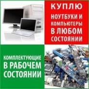 Купим рабочие и нерабочие ноутбуки, компьютеры, мониторы, планшеты