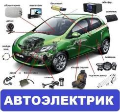 Автоэлектрик. ИП Матвеев Р.В. Бородинская 28