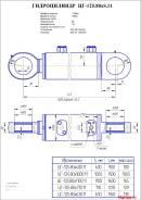 ЦГ-125.80-1100.11 Гидроцилиндр стрелы, ковша ЕК-18, ЕТ-18