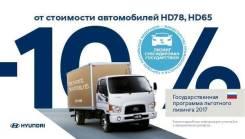 Hyundai HD78. Новый грузовик от официального дилера Hyundai, 3 900 куб. см., 5 000 кг.
