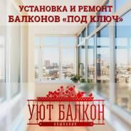 """Продам готовый бизнес """"Ремонт балконов и лоджий под ключ"""""""