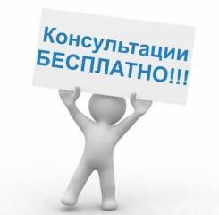 Юридические услуги в Томске