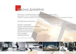 Школа дизайна. Подготовка к творческому конкурсу по специальности