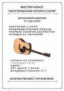 """Масткр-класс """"Акустическая гитара с нуля"""""""