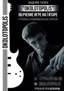 Персональные уроки на гитаре (за 2 месяца с нуля до базового уровня)
