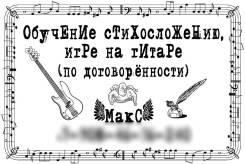 Занятия на гитаре круглый год (классика, акустика, электро, бас)!